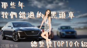 2021年最新老闆用黑頭車款top10介紹