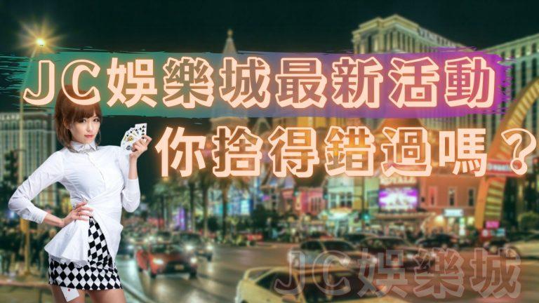 2021娛樂場排行第一的【JC娛樂城最新活動】你確定不看?優惠竟然那麼多?
