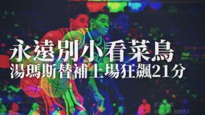 NBA熱身賽籃網湯瑪斯