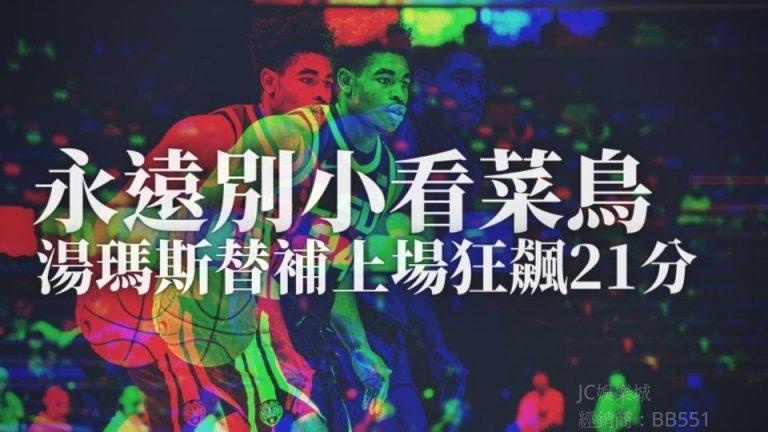 【NBA熱身賽籃網湯瑪斯】永遠別小看菜鳥!湯瑪斯替補上場狂飆21分