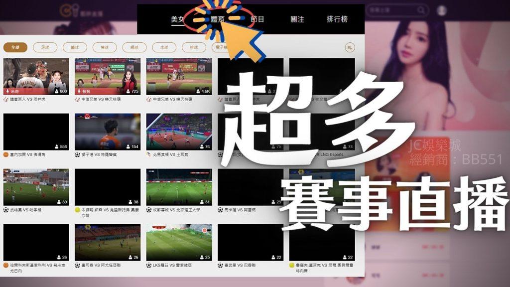 JC娛樂城賽事直播