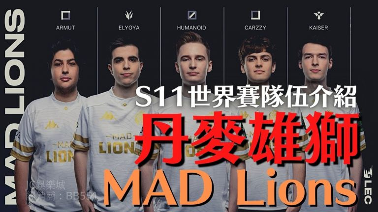 【MAD Lions戰隊介紹】最新MAD Lions戰隊賽程!介紹你歐美電競圈最不可小覷的一支戰隊